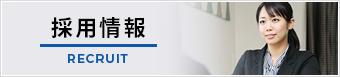 東京都中野区新井,杉並区成田東,品川区西五反田の採用情報