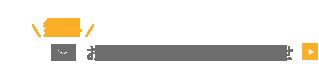 東京都中野区新井,杉並区成田東,品川区西五反田でお困りの方向け無料お見積もり・お問い合わせ