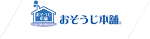 東京都中野区新井,杉並区成田東のハウスクリーニングおそうじ本舗