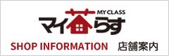 東京都中野区新井の家事代行サービスマイ暮らす 店舗案内