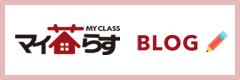 東京都中野区新井の家事代行サービスマイ暮らす BLOG