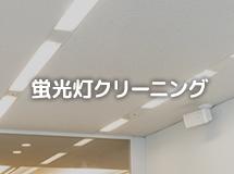 東京都中野区新井のオフィス・店舗ソファ・椅子クリーニング