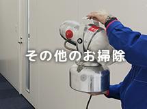 東京都中野区新井のオフィス・その他のお掃除