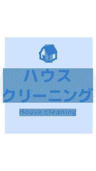 東京都中野区新井のハウスクリーニングサービス一覧