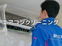東京都中野区新井のエアコンクリーニング