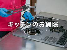 東京都中野区新井のキッチンのおそうじ