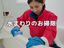 東京都中野区新井の水まわりのおそうじ