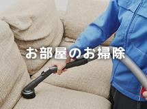 東京都中野区新井のお部屋まわりおそうじ