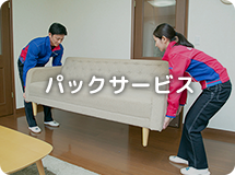 東京都中野区新井のおそうじパックサービス