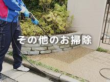 東京都中野区新井のその他おそうじ