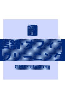 東京都中野区新井の店舗・オフィスクリーニングサービス一覧