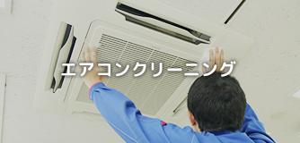 東京都中野区新井の業務用エアコンクリーニング