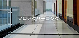 東京都中野区新井のオフィス・店舗フロアクリーニング