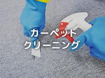 東京都中野区新井のオフィス・店舗カーペットクリーニング
