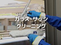 東京都中野区新井のオフィス・店舗ガラス・サッシ・蛍光灯クリーニング