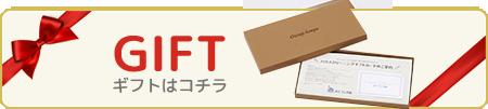 東京都中野区新井のおそうじ本舗ギフトはこちら